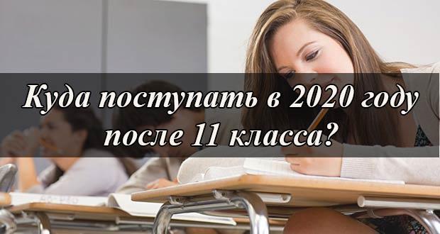 Куда поступать после 11 класса в 2020 году