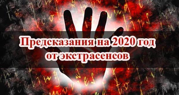 Предсказание на 2020 год от великих экстрасенсов