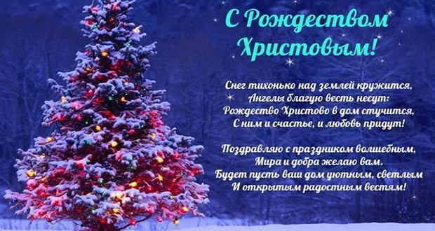 Красивые стихи для Рождества