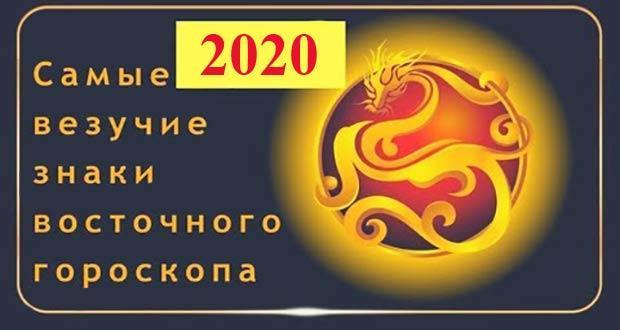 Счастливые знаки 2020 года по восточному гороскопу