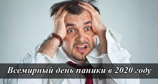Дата всемирного дня паники 2020