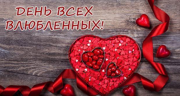 Праздник День влюбленных в России - 14 февраля 2020 года