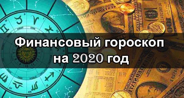 Финансовый гороскоп на 2020 год для всех знаков зодиака