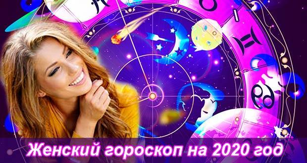 Женский гороскоп на 2020 год по знакам зодиака