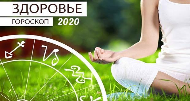 Гороскоп здоровья 2020 для всех знаков зодиака
