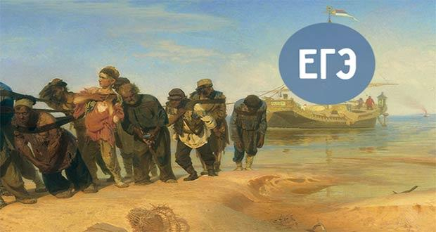 Сдача истории на ЕГЭ-2020