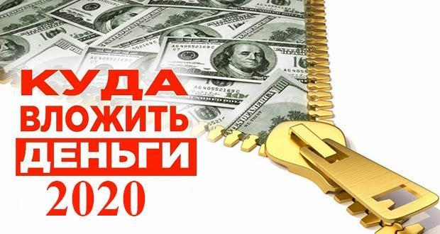 Куда выгодно вложить деньги в 2020 году: мнения экспертов