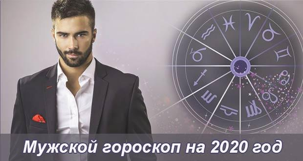 Мужской гороскоп 2020 для всех мужчин