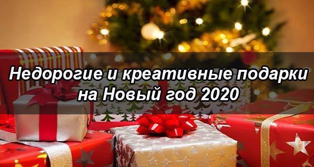 Креативные и недорогие подарки на Новый год 2020