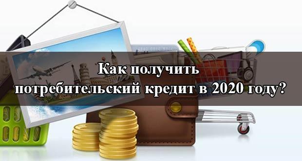 Условия получения потребительского кредита 2020