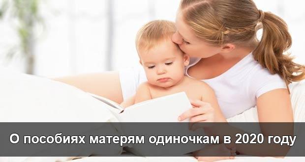 О пособиях матерям одиночкам в Москве в 2020 году