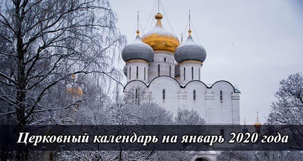 Православные праздники в январе 2020 года