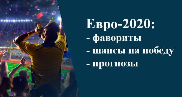 Кто победит на Евро 2020 по футболу: шансы и прогнозы
