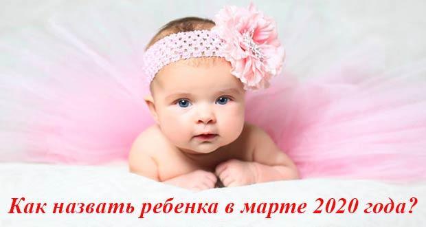 Как назвать девочку или мальчика в марте 2020 года: выбираем имена