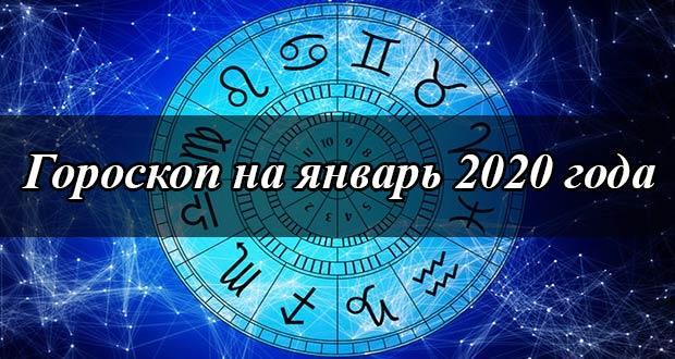 Общий гороскоп на январь 2020 для женщин и мужчин