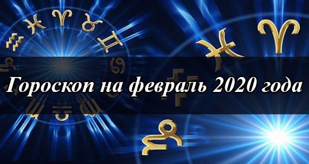 Общий гороскоп на февраль 2020 года для женщин и мужчин