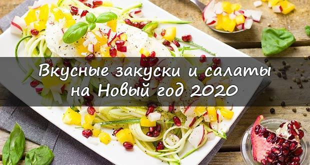 Простые рецепты закусок и салатов на Новый 2020 год Крысы