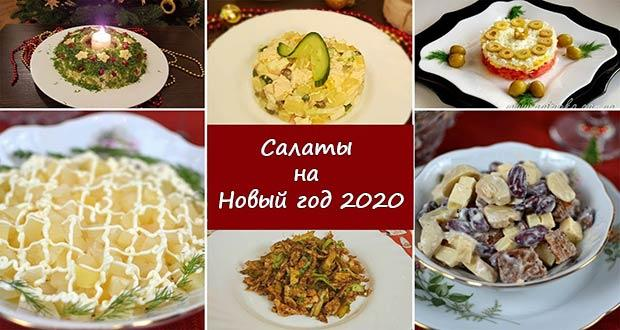 Новые рецепты салатов на Новый 2020 год, фото