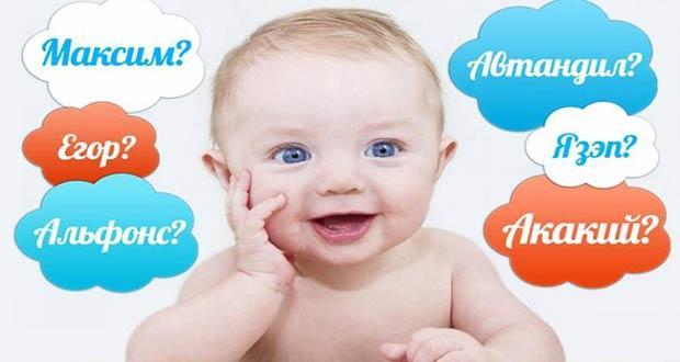 Как назвать девочку и мальчика в январе 2020 года: выбираем имена