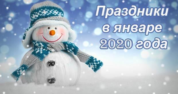 Праздники в январе 2020 года в России