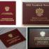 пенсионные удостоверения фото