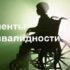 Алименты по инвалидности