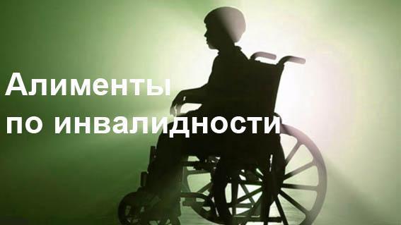 Алименты по инвалидности - нормативно-правовая база