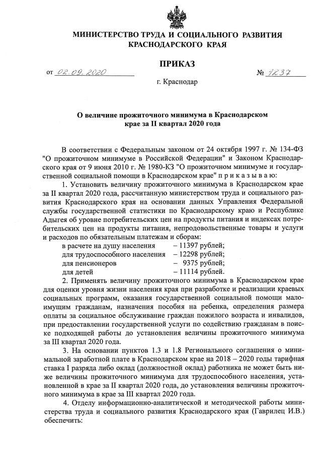 прожиточный минимум Краснодарский Край- приказ 1237