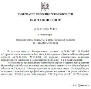 """О прожиточном минимуме в Новосибирской области за II квартал 2020 года"