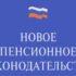Новое пенсионное законодательство РФ