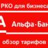 Альфа банк- обзор тарифов