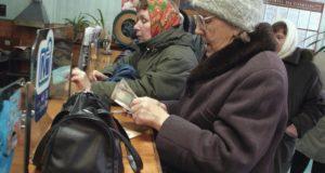 Пенсионеры получают пенсию