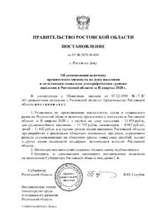 Прожиточный минимум в Ростовской области