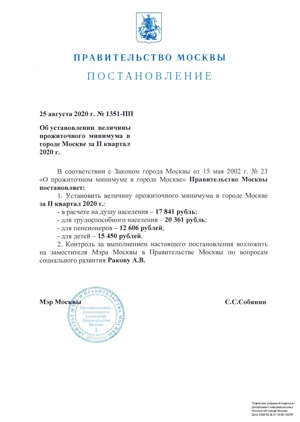 1351-ПП прожиточный минимум в Москве
