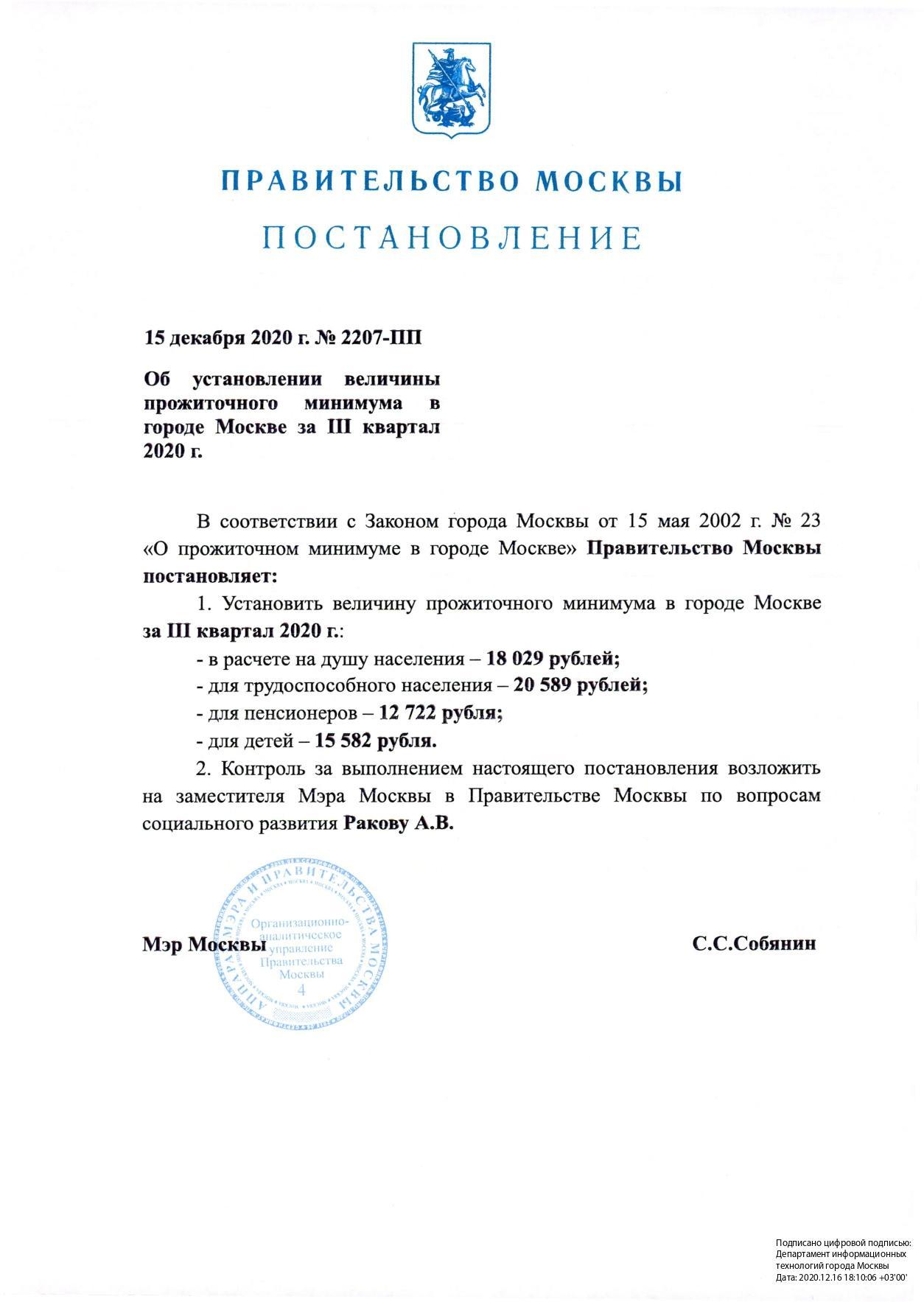 Об установлении величины прожиточного минимума в городе Москве за III квартал 2020 г