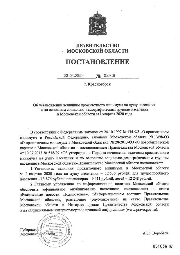 Об установлении величины прожиточного минимума в Московской области