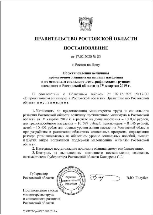 Постановление 83 прожиточный минимум ростовская обл. фото и текст