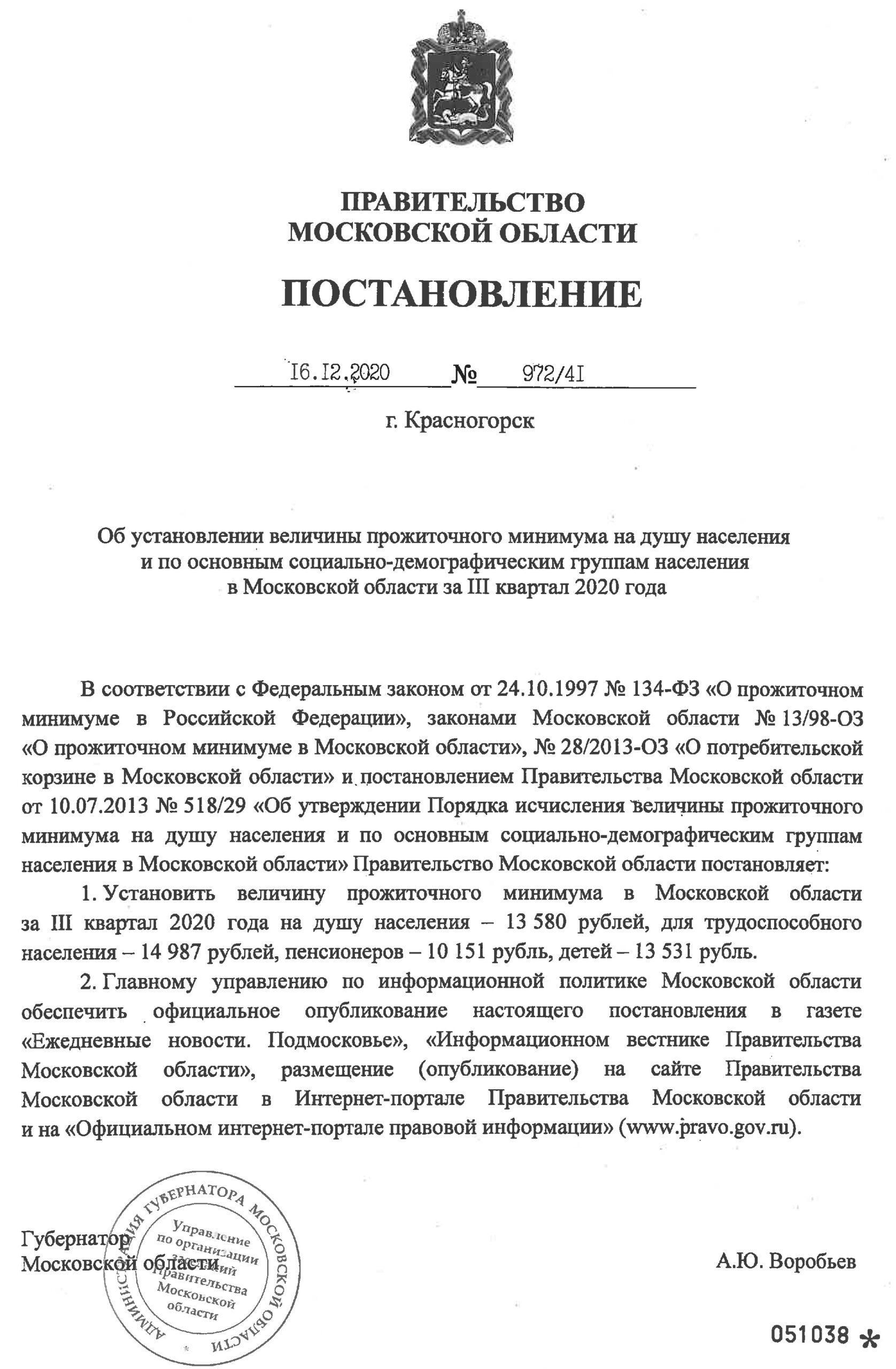 Постановление 972/41 Прожиточный минимум в МО