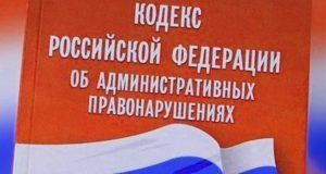 Коронавирус- штрафы КоАП