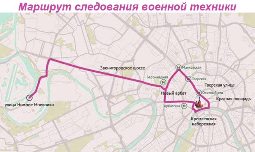 Парад победы- маршрут движения техники в Москве