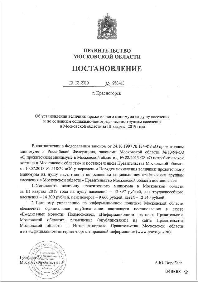 Постановление о прожиточном минимуме в Московской области