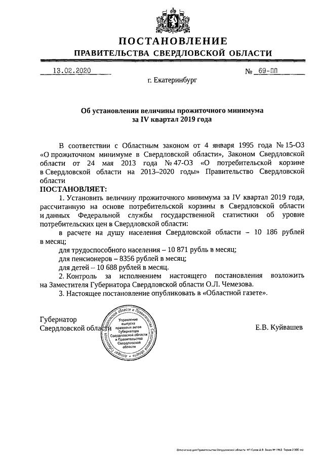 Текст постановления 69-ПП, Прожиточный минимум в Свердловской области
