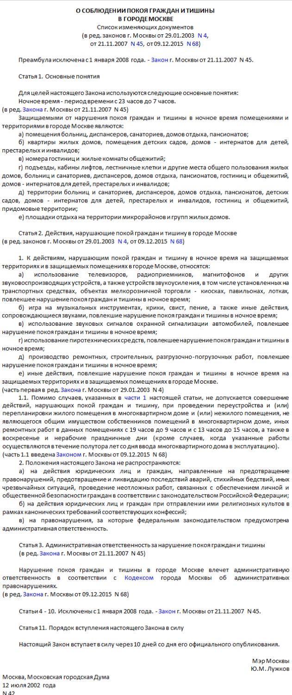 Закон 42 г Москвы О соблюдении покоя граждан