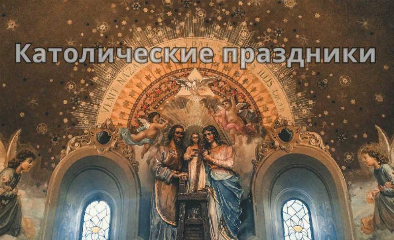 Католический календарь 2021