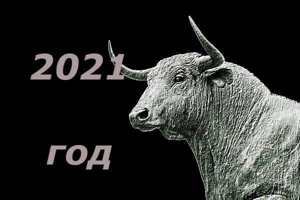 Символ 2021 года по восточному календарю