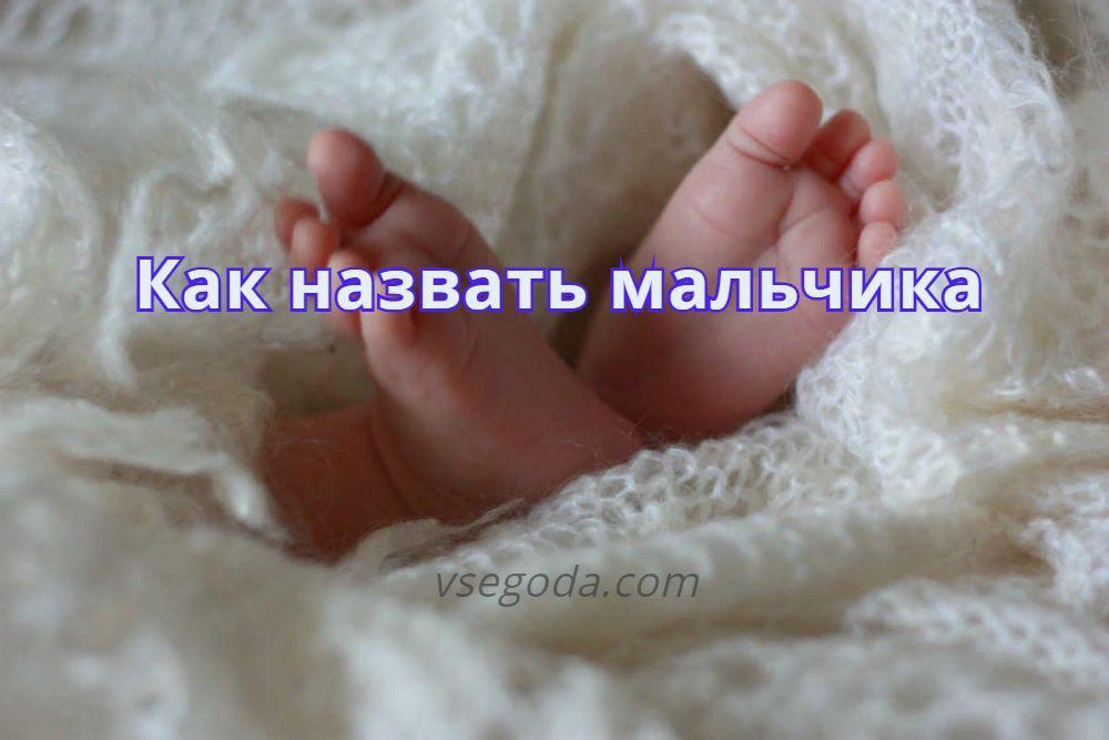 Как назвать мальчика, рождённого в 2021 году