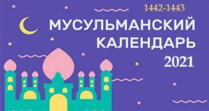 Мусульманский календарь 2021