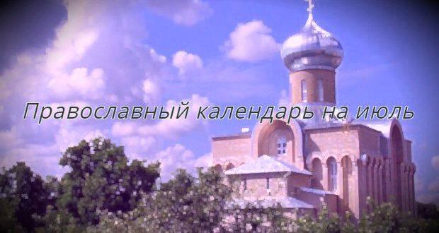 православный церковный календарь на июль