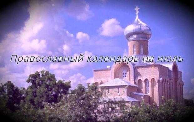 Православный церковный календарь на июль 2020