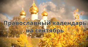 Православный календарь сентябрь